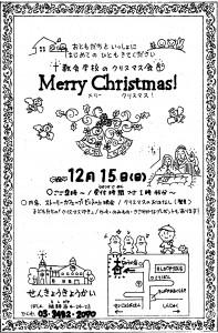CSクリスマス033